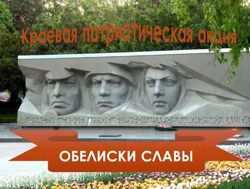 Краевая патриотическая акция памяти «Обелиски славы»