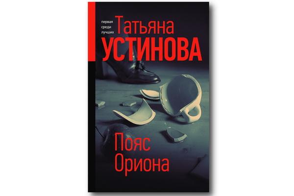 """Татьяна Устинова """"Пояс Ориона"""""""