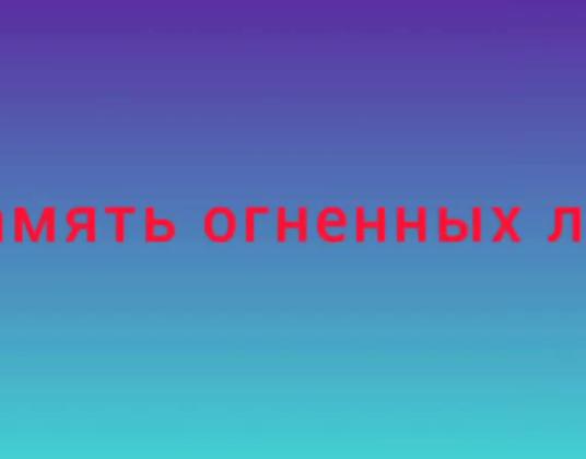 """""""Память огненных лет"""", поэты-фронтовики"""