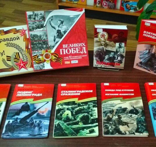 Книжные выставки, посвященные Великой Отечественной войне