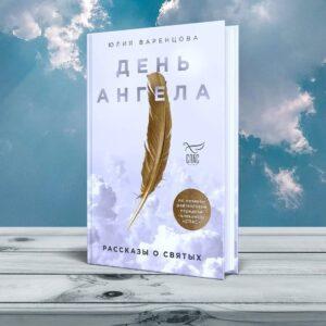 """День ангела"" Ю. Варенцова"