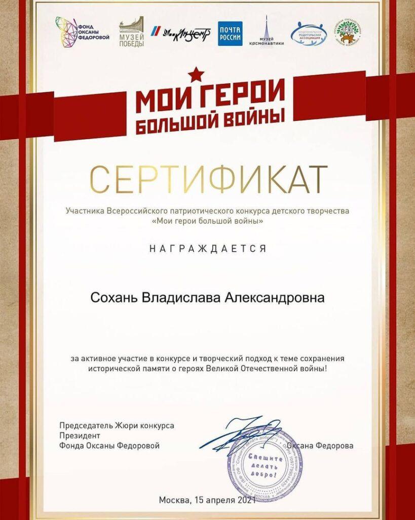 Всероссийский творческий конкурс «Мои герои большой войны»