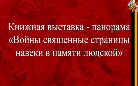 Книжная выставка-панорама ко Дню Победы: «Войны священные страницы навеки в памяти людской»