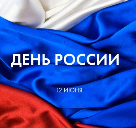 12 июня - День России