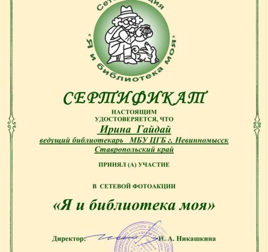 """Сертификаты за участие в сетевой фотоакции """"Я и библиотека моя: читатель и библиотекарь в интерьере библиотеки и на её фоне"""""""
