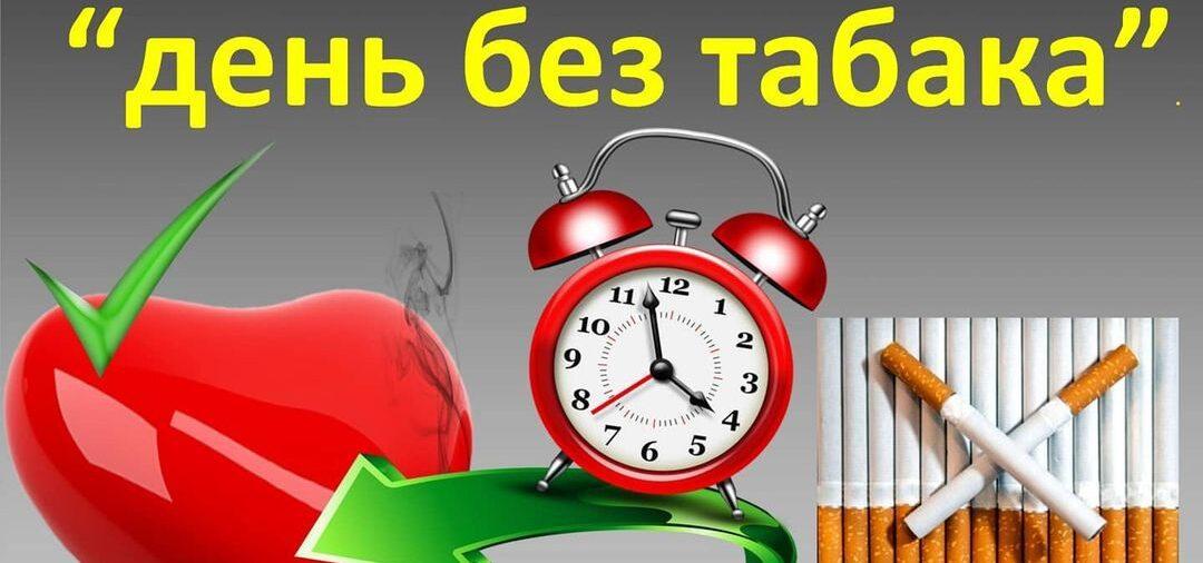 31 мая 2021 года во всем мире традиционно отмечается Всемирный день без табака.