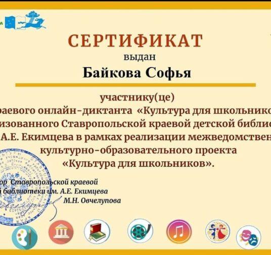 "Онлайн-диктант ""Культура для школьников"""