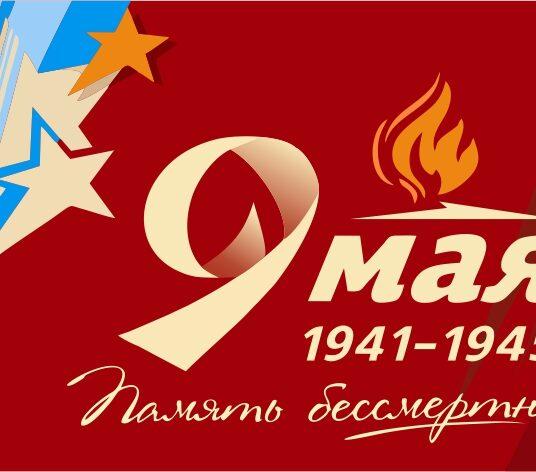 9 мая - День Победы