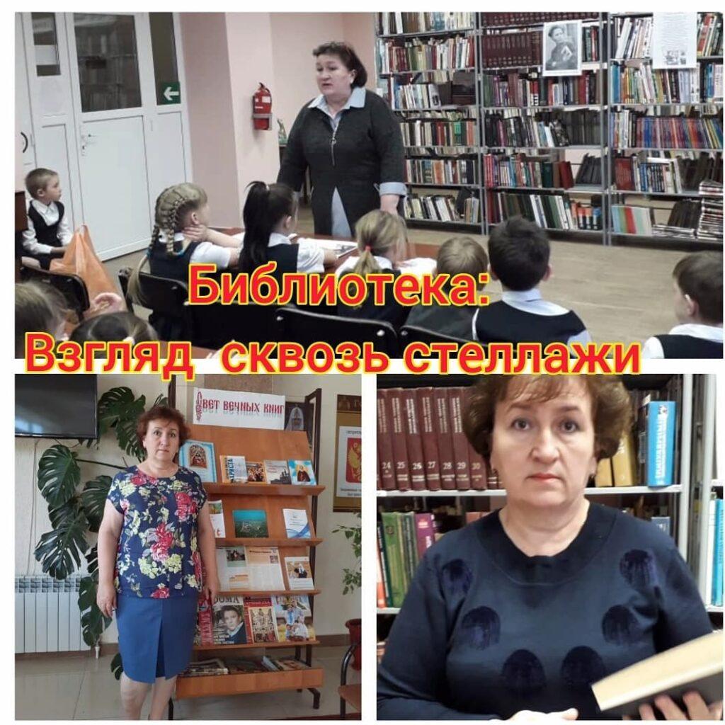 """Сетевая фотоакция """"Библиотека: Взгляд сквозь стеллажи"""""""