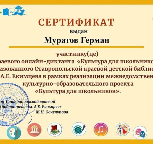 """Краевой онлайн-диктант """"Культура для школьников"""""""