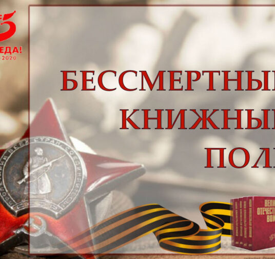 Краевая акция «Бессмертный книжный полк»