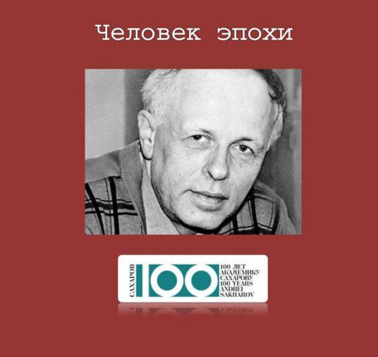 Андрей Дмитриевич Сахаров-советский физик, академик АН СССР