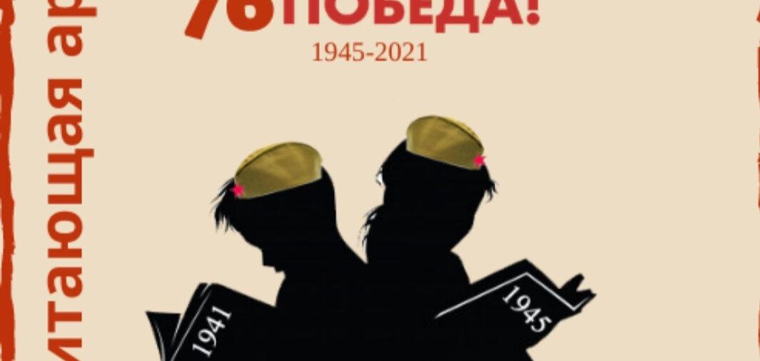 Межрегиональная патриотическая акция «Читающая армия правнуков Победы» III этап