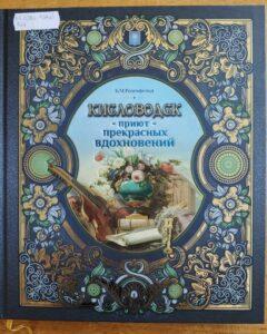 книга Кисловодск