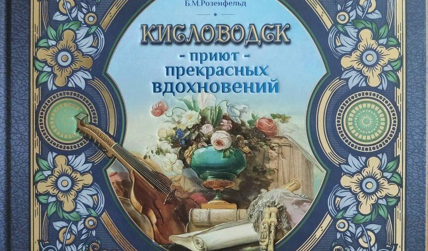 Книга о людях, без которых немыслим Кисловодск Бориса Матвеевича Розенфельда