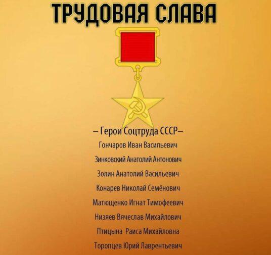 «Герои социалистического Труда»