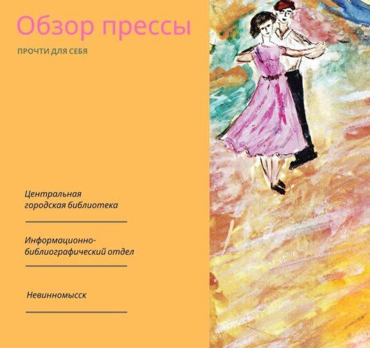 Вышел в свет юбилейный 50-й номер бюллетеня «Обзор прессы»