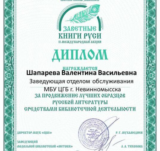 Диплом за участие во II Международной акции  «Заветные книги Руси»