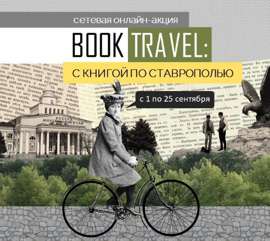 Сетевая акция «Booktravel: с Книгой по Ставрополью»
