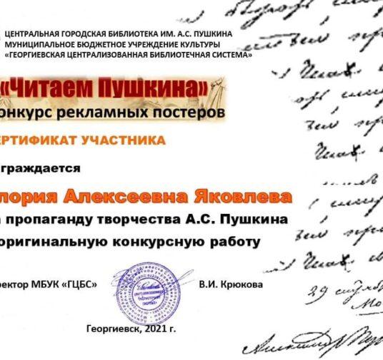 Конкурс рекламных постеров «Читаем Пушкина»