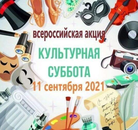 Всероссийская акция «Культурная суббота»