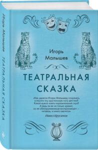 """""""Театральная сказка"""" Игорь Малышев"""