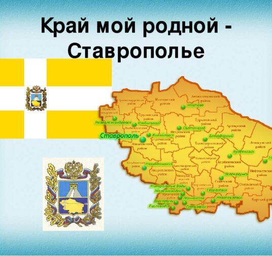«Ставрополье – край литературный»