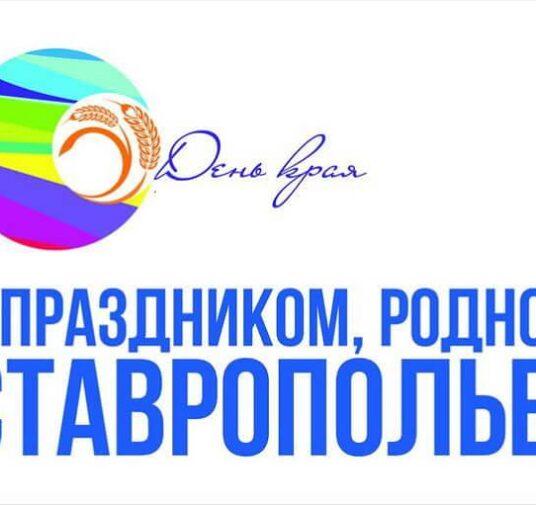 Ко дню Ставропольского края