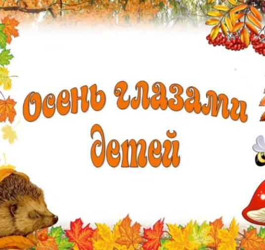 """""""Осень глазами детей"""""""