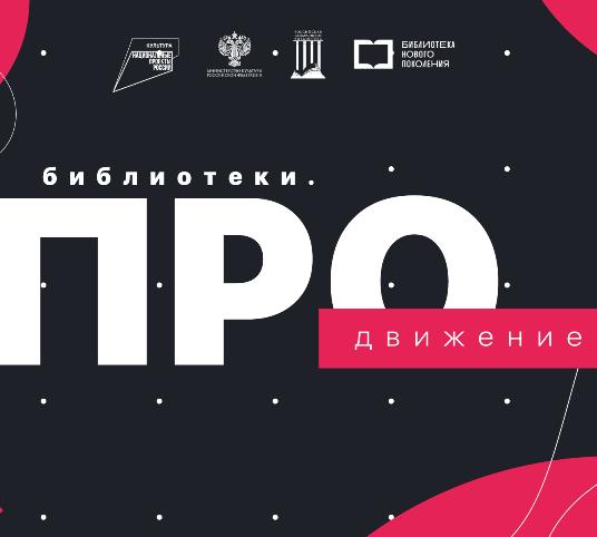 Всероссийский конкурс «Библиотеки. ПРОдвижение».