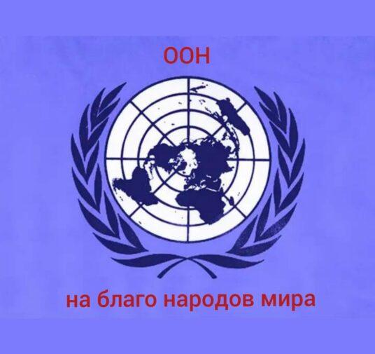 «Организация Объединенных Наций  на благо народов мира»