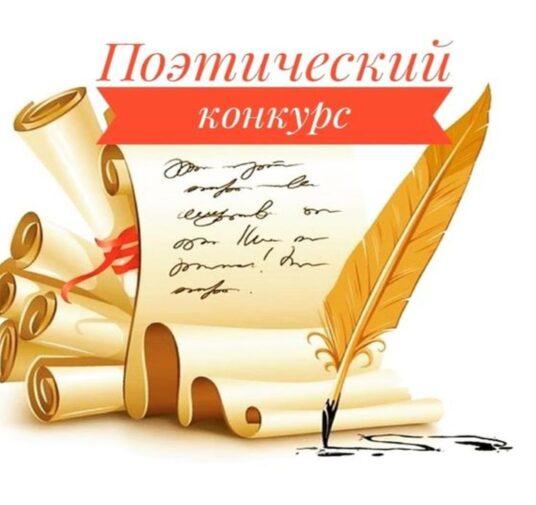 Поэтический конкурс ко Дню города Невинномысска между детскими садами