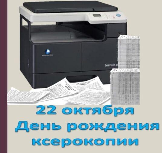 День рождения ксерокопии