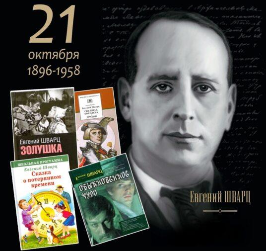 К 125-летию со дня рождения великого сказочника Евгения Шварца!