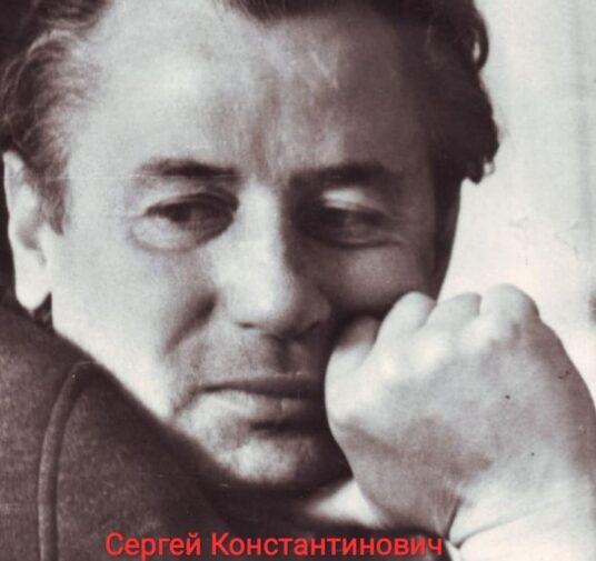 Сергей Константинович Никитин